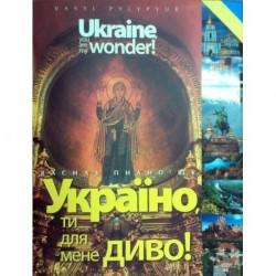 Ukraine, you are my wonder!
