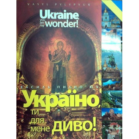 Ukraine, you are my wonder!