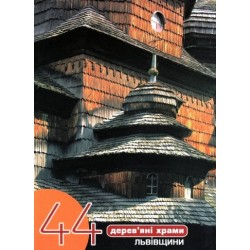 Drewniane cerkwie Ziemi Lwowskiej